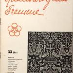 07_Haandarbejdets-Fremme-Blad-1944_33_
