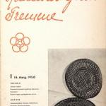 07_Haandarbejdets-Fremme-Blad-1950_1_
