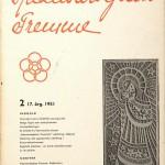 07_Haandarbejdets-Fremme-Blad-1951_2_