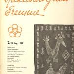 07_Haandarbejdets-Fremme-Blad-1959_2_